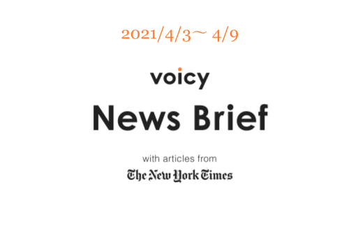Voicy News Brief with articles from The New York Times ニュース原稿4/3-4/9