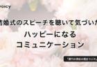【Voicyおすすめ】新R25編集長の渡辺将基さんに学ぶ企画力【放送まとめ】