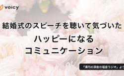 結婚式のスピーチを聴いて気づいた、ハッピーになるコミュニケーション − 澤円さん