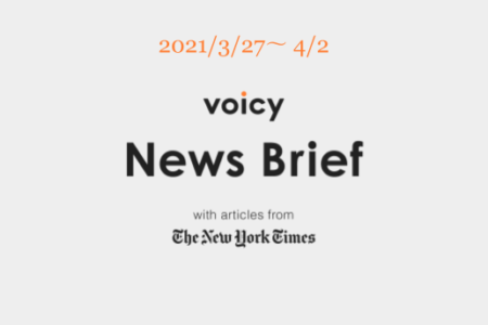 Voicy News Brief with articles from The New York Times ニュース原稿3/27-4/2