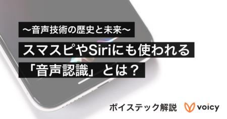 【音声技術の歴史と未来】スマスピやSiriにも使われる「音声認識」とは?【ボイステック解説】