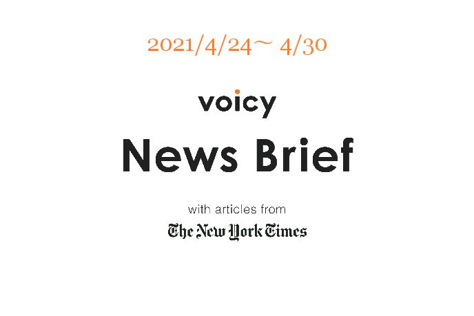 Voicy News Brief with articles from The New York Times ニュース原稿4/24-4/30