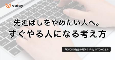 先延ばしをやめたい人へ。すぐやる人になる考え方 − KYOKO