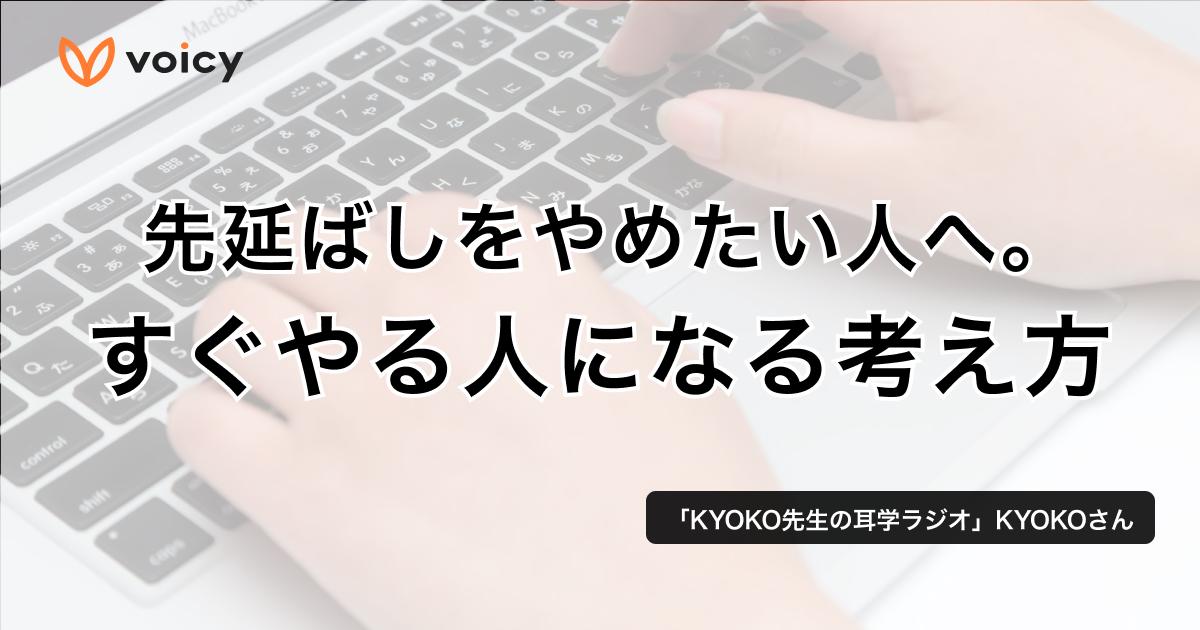 先延ばしをやめたい人へ。すぐやる人になる考え方 − KYOKO先生