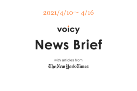 Voicy News Brief with articles from The New York Times ニュース原稿4/10-4/16