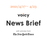 Voicy News Brief with articles from The New York Times ニュース原稿4/17-4/23