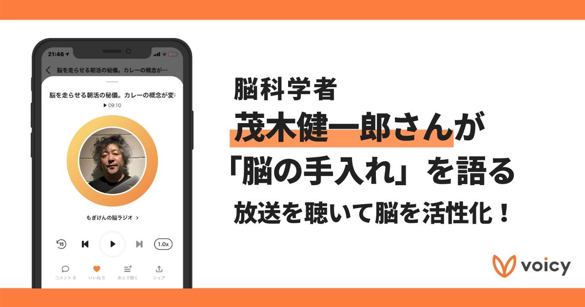【Voicyおすすめ】茂木健一郎さんが「脳の手入れ」を語る!放送を聴いて脳を活性化!【放送まとめ】