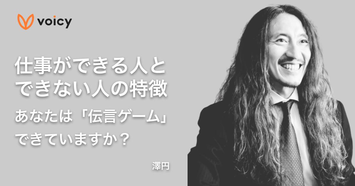 仕事ができる人とできない人の特徴。あなたは「伝言ゲーム」できていますか?− 澤円さん