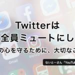Twitterは今すぐ全員ミュートにしよう!− ないとー