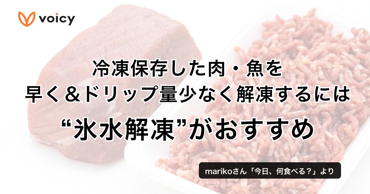 """冷凍保存した肉・魚を早く&ドリップ量少なく解凍するには""""氷水解凍""""がおすすめ"""