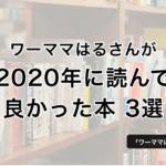 ワーママはるさんが2020年に読んで良かった本3選 − ワーママはる