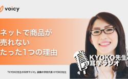 ネットで商品が売れないたった1つの理由 − KYOKO