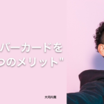 """マイナンバーカードを作る""""7つのメリット"""" − 大河内薫"""