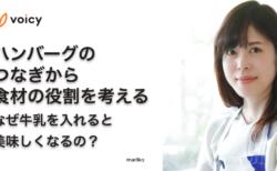 ハンバーグのつなぎから食材の役割を考える。なぜ牛乳を入れると美味しくなるの? − mariko