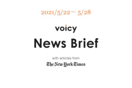 南極を英語で言うと?Voicy News Brief with articles from The New York Times 5/22-5/28 ニュースまとめ