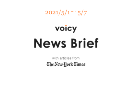 Voicy News Brief with articles from The New York Times ニュース原稿5/1-5/7