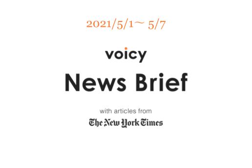 探偵を英語で言うと?Voicy News Brief with articles from The New York Times 5/1-5/7 ニュースまとめ
