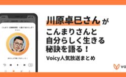 【Voicyおすすめ】川原卓巳さんがこんまりさんと自分らしく生きる秘訣を語る【放送まとめ】