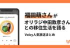 「音声で、セキュリティをもっと身近に」セキュリティ診断企業が音声発信で実現したいこととは?
