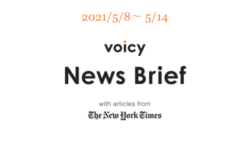 Voicy News Brief with articles from The New York Times ニュース原稿5/8-5/14