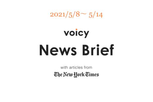 非現実的を英語で言うと?Voicy News Brief with articles from The New York Times 5/8-5/14 ニュースまとめ