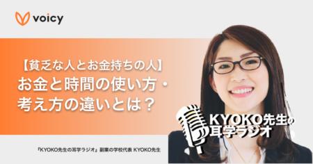 【貧乏な人とお金持ちの人】お金と時間の使い方 ・考え方の違いとは? − KYOKO先生