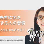 KYOKO先生に学ぶ、お金が貯まる人の習慣。毎日の習慣が人生を好転させる!