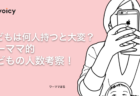 【Voicyおすすめ】乙武洋匡さんとバリアフリー。国際社会の取り組みが知れる放送まとめ