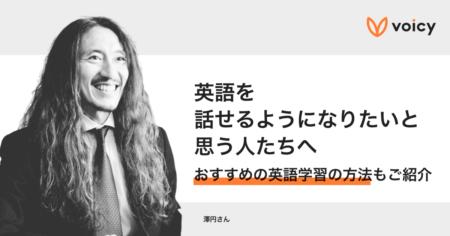 澤さんおすすめの英語学習法・マインドセットもご紹介「英語を話せるようになりたいと思う人たちへ」 − 澤円