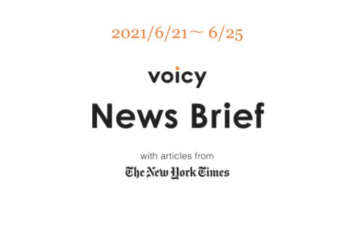 「でっち上げる」を英語で言うと?Voicy News Brief with articles from The New York Times 6/21-6/25 ニュースまとめ