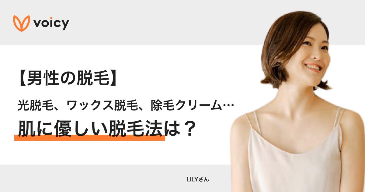 【男性の脱毛】光脱毛、ワックス脱毛、除毛クリーム…肌に優しい脱毛法は? − LILY