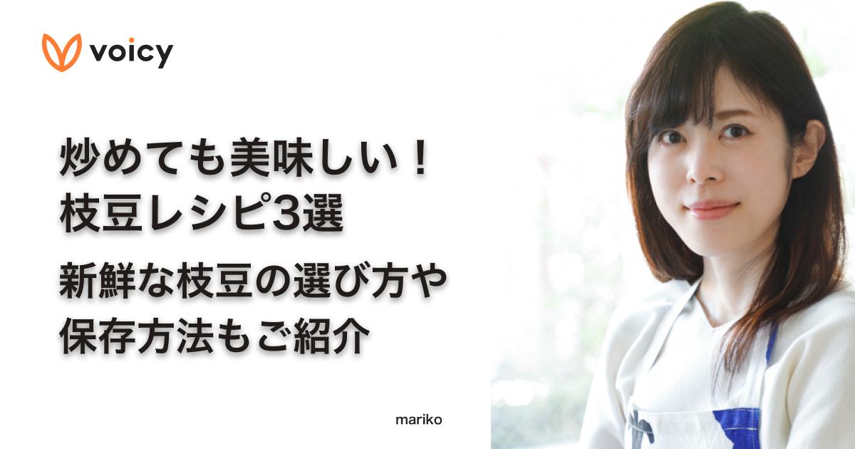 炒めても美味しい!枝豆レシピ3選。枝豆の選び方や保存方法もご紹介 − mariko