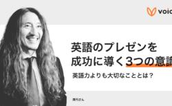 英語のプレゼンを成功に導く3つの意識 − 澤円