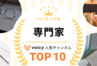 2021年上半期【子育て】Voicy人気チャンネルTOP10を発表!