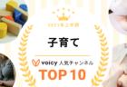 2021年上半期【専門家】Voicy人気チャンネルTOP10を発表!