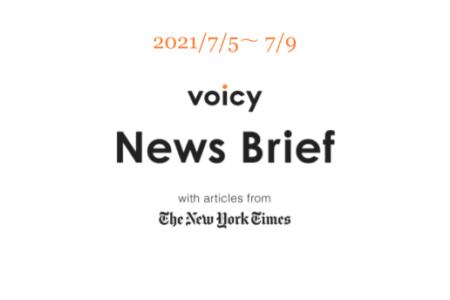 高度を英語で言うと?Voicy News Brief with articles from The New York Times 7/5-7/9 ニュースまとめ