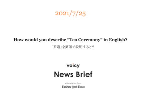 """「茶道」を英語で言うと?【特別放送】How would you describe """"Tea Ceremony"""" in English?"""