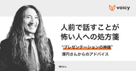 """人前で話すことが怖い人への処方箋。""""プレゼン の神様""""澤円さんのアドバイス"""