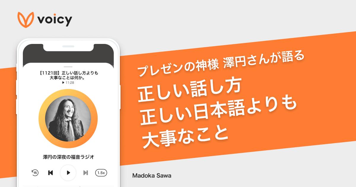 正しい話し方・正しい日本語よりも大事なこと – 澤円