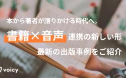 【書籍×音声】音声連携の新しい形、最新の出版事例をご紹介します。