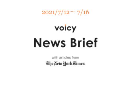 気象学者を英語で言うと?Voicy News Brief with articles from The New York Times 7/12-7/16 ニュースまとめ