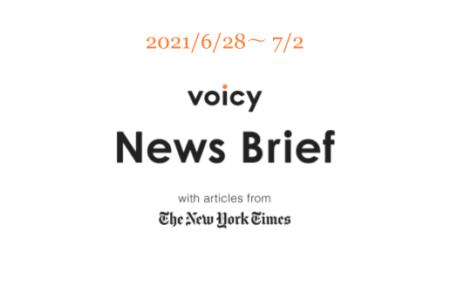 考古学を英語で言うと?Voicy News Brief with articles from The New York Times 6/28-7/2 ニュースまとめ