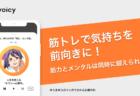2021年上半期【投資・マネー】Voicy人気チャンネルTOP10を発表!