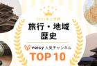 2021年上半期【くらし&料理・グルメ】Voicy人気チャンネルTOP10を発表!