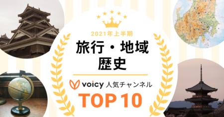 2021年上半期【旅行・地域&歴史】Voicy人気チャンネルTOP10を発表!