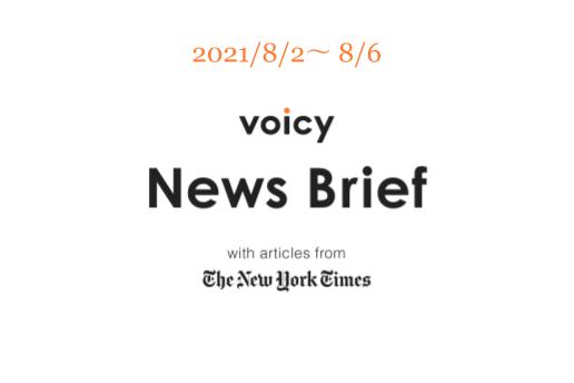 市長選を英語で言うと?Voicy News Brief with articles from The New York Times 8/2-8/6 ニュースまとめ