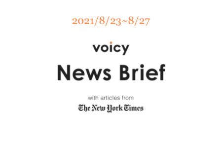 弟子を英語で言うと?Voicy News Brief with articles from The New York Times 8/23-8/27 ニュースまとめ