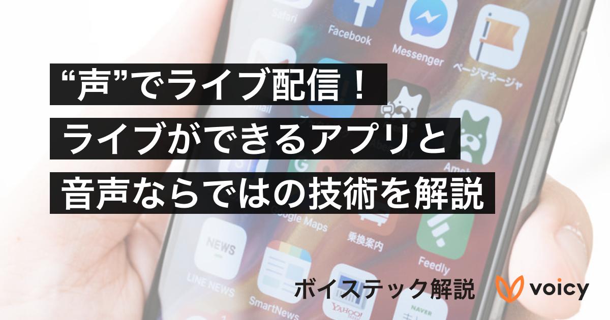 音声でライブ配信【ボイステック】声でライブができるアプリと音声ならではの技術