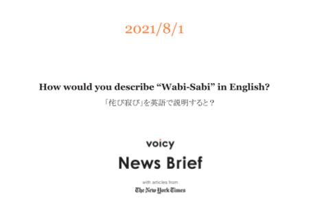 """「侘び寂び」を英語で言うと?【特別放送】How would you describe """"Wabi-Sabi"""" in English?"""