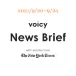 大混乱を英語で言うと?Voicy News Brief with articles from The New York Times 9/20-9/24 ニュースまとめ